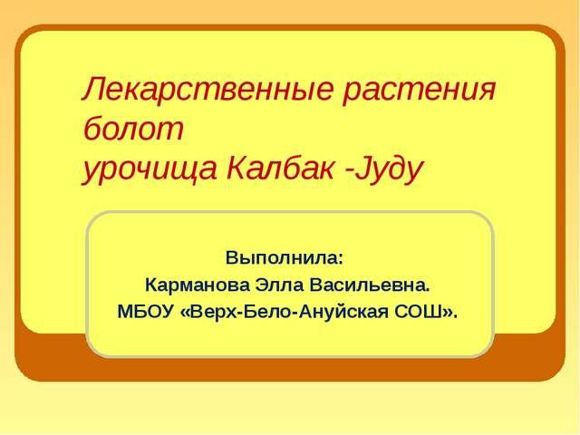 Лекарственные растения болот урочища Калбак -Jуду Выполнила: Карманова Элла В...