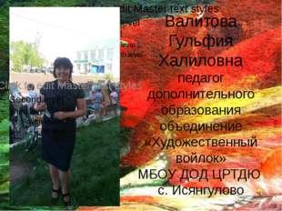 Валитова Гульфия Халиловна педагог дополнительного образования объединение «Х