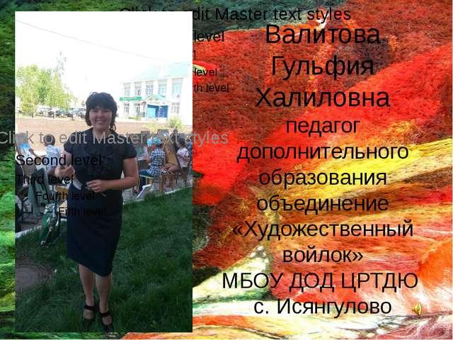 Валитова Гульфия Халиловна педагог дополнительного образования объединение «Х...