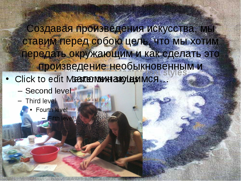 Создавая произведения искусства, мы ставим перед собою цель, что мы хотим пер...