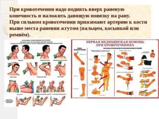 При кровотечении надо поднять вверх раненую конечность и наложить давящую пов
