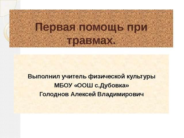 Первая помощь при травмах. Выполнил учитель физической культуры МБОУ «ООШ с.Д...