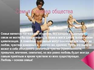 Семья – основа общества Семья является той ячейкой общества, без которой соци
