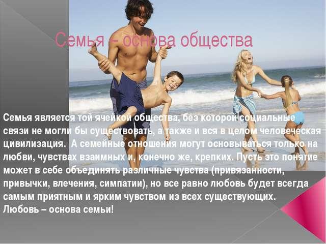 Семья – основа общества Семья является той ячейкой общества, без которой соци...