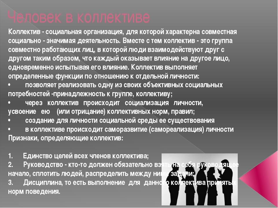 Человек в коллективе Коллектив - социальная организация, для которой характер...