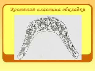 Костяная пластина обкладки луки