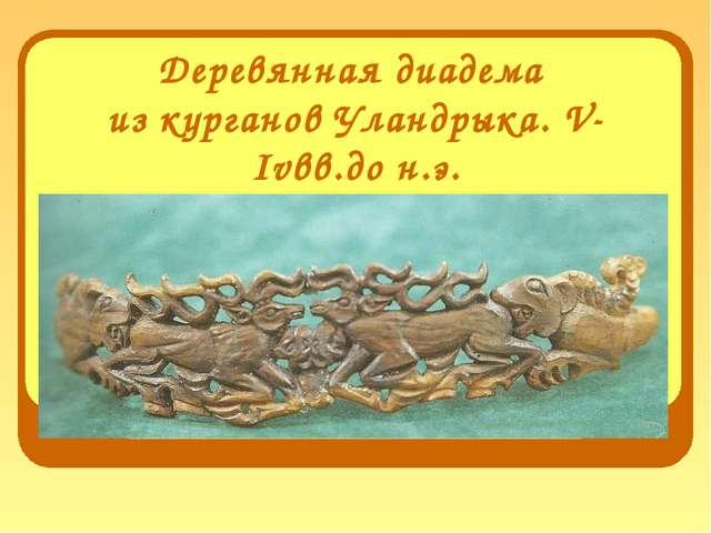 Деревянная диадема из курганов Уландрыка. V-Ivвв.до н.э.