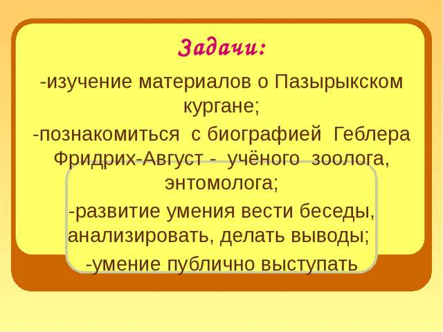 Задачи: -изучение материалов о Пазырыкском кургане; -познакомиться с биографи...