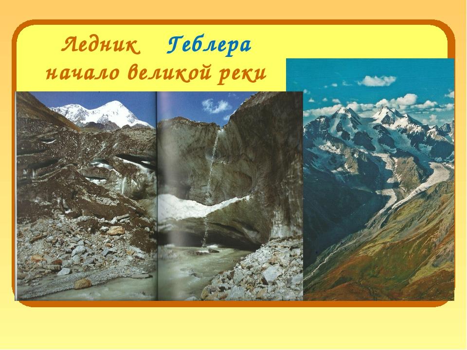 Ледник Геблера начало великой реки Катунь