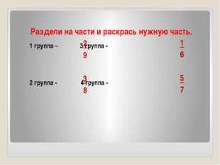 Раздели на части и раскрась нужную часть. 1 группа – 3 группа - 2 группа - 4