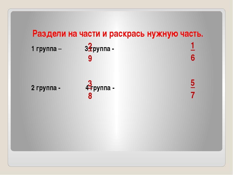 Раздели на части и раскрась нужную часть. 1 группа – 3 группа - 2 группа - 4...