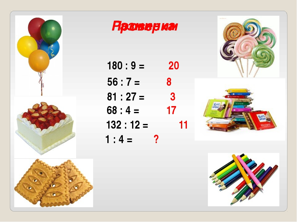 1 : 4 = 180 : 9 = 56 : 7 = 81 : 27 = 68 : 4 = 132 : 12 = Разминка 20 8 3 17 1...