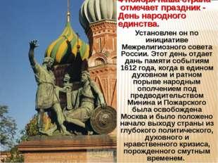 4 ноября наша страна отмечает праздник - День народного единства. Установлен