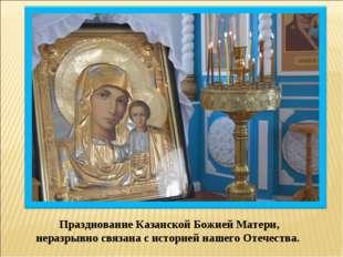 Празднование Казанской Божией Матери, неразрывно связана с историей нашего От