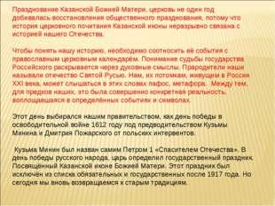 Празднование Казанской Божией Матери, церковь не один год добивалась восстано