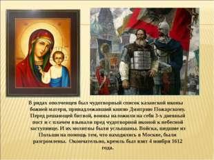 В рядах ополченцев был чудотворный список казанской иконы божией матери, при