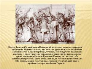Князь Дмитрий Михайлович Пожарский возглавил новое всенародное ополчение. При