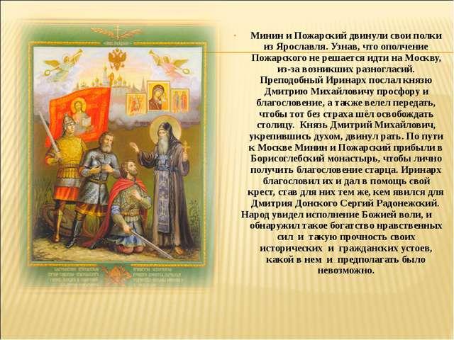 Минин и Пожарский двинули свои полки из Ярославля. Узнав, что ополчение Пожар...