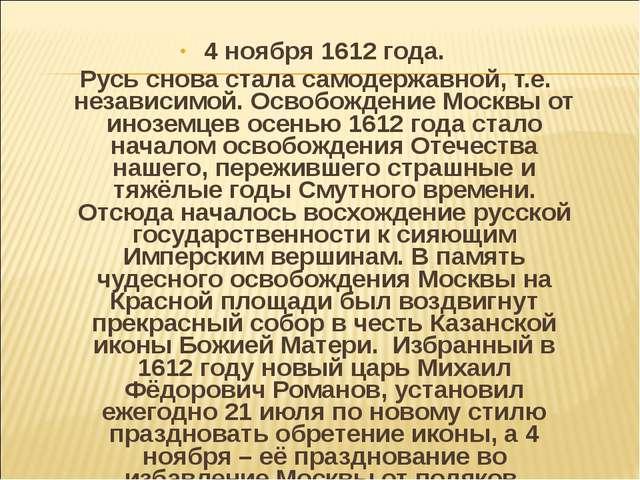 4 ноября 1612 года. Русь снова стала самодержавной, т.е. независимой. Освобож...