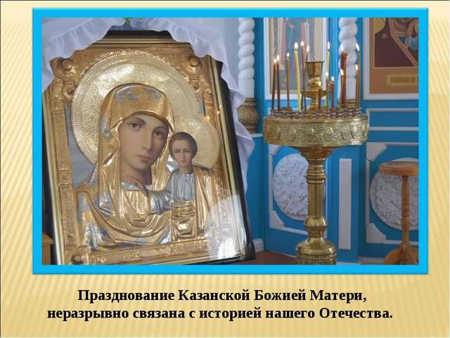 Празднование Казанской Божией Матери, неразрывно связана с историей нашего От...
