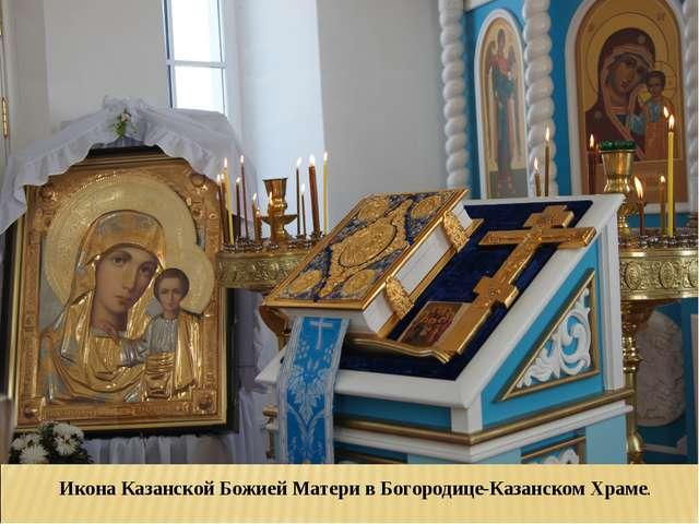 Икона Казанской Божией Матери в Богородице-Казанском Храме.