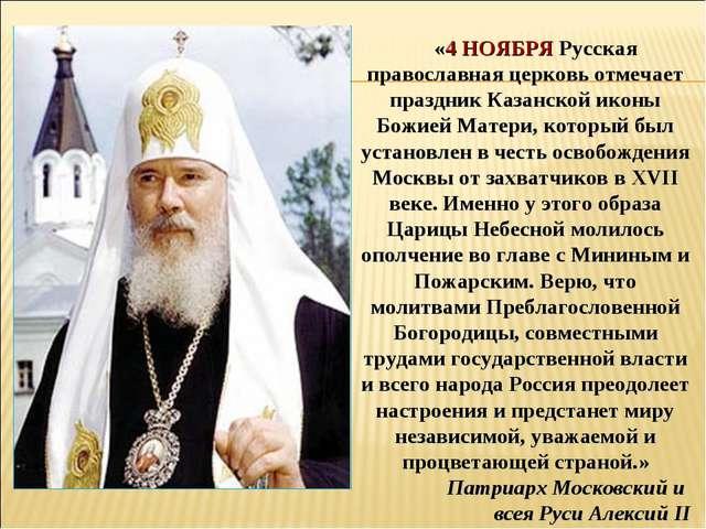 «4 НОЯБРЯ Русская православная церковь отмечает праздник Казанской иконы Бож...