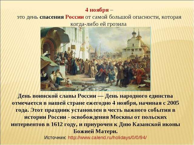 День воинской славы России — День народного единства отмечается в нашей стран...