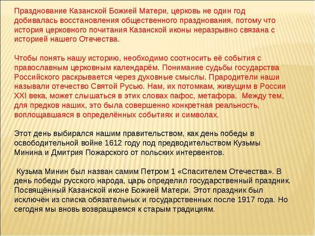 Празднование Казанской Божией Матери, церковь не один год добивалась восстано...