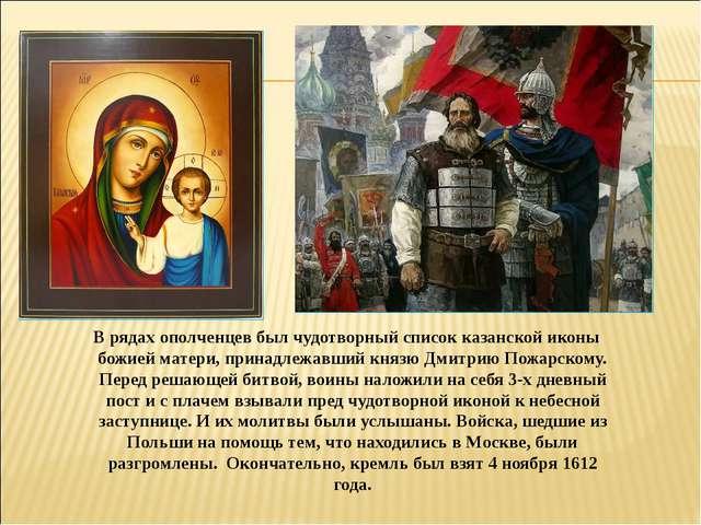 В рядах ополченцев был чудотворный список казанской иконы божией матери, при...