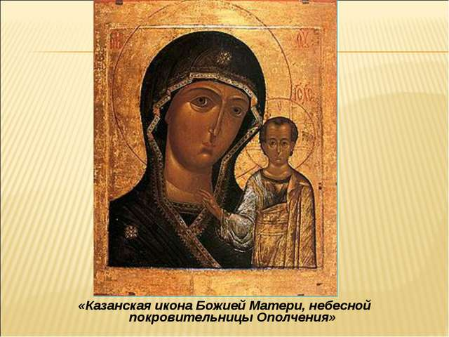 «Казанская икона Божией Матери, небесной покровительницы Ополчения»