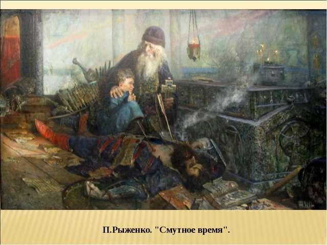 """П.Рыженко. """"Смутное время""""."""