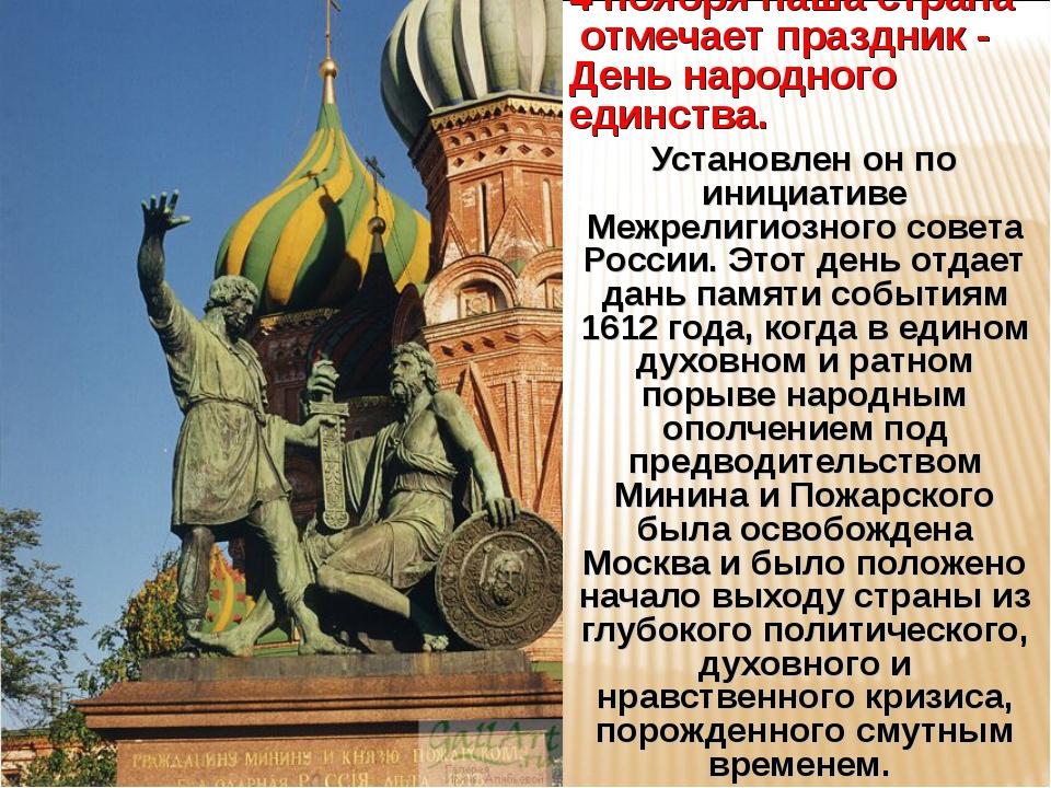 4 ноября наша страна отмечает праздник - День народного единства. Установлен...