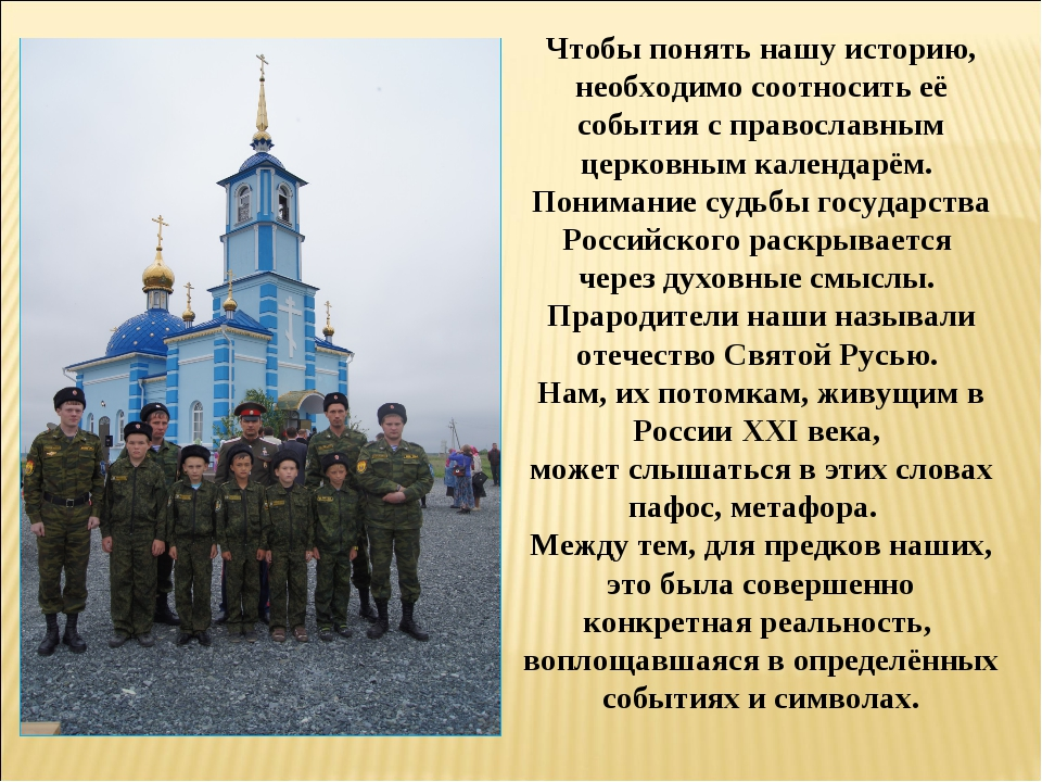 Чтобы понять нашу историю, необходимо соотносить её события с православным це...