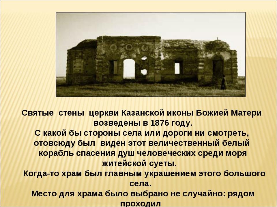Святые стены церкви Казанской иконы Божией Матери возведены в 1876 году. С ка...