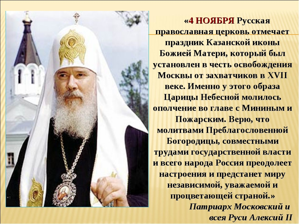 сегодня день в православии счет того