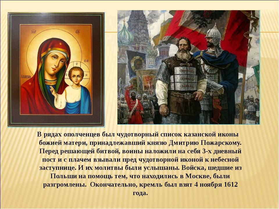 Молитва у иконы казанской божьей матери
