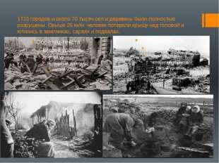 1710 городов и около 70 тысяч сел и деревень были полностью разрушены. Свыше