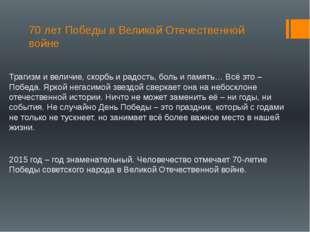 70 лет Победы в Великой Отечественной войне Трагизм и величие, скорбь и радо