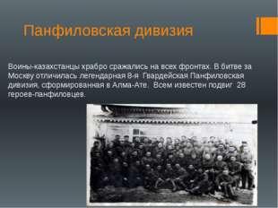 Панфиловская дивизия Воины-казахстанцы храбро сражались на всех фронтах. В би