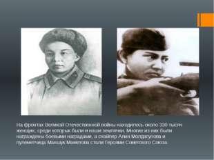 На фронтах Великой Отечественной войны находилось около 330 тысяч женщин, ср