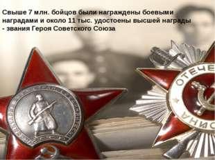 Свыше 7 млн. бойцов были награждены боевыми наградами и около 11 тыс. удостое