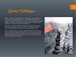 День Победы 9 Мая — особая и священная дата в истории всех стран, входивших в