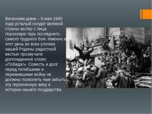 Весенним днем – 9 мая 1945 года усталый солдат великой страны вытер с лица п