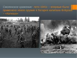 Смоленское сражение: лето 1941г. – впервые было применено новое оружие в бат