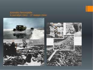 Блокада Ленинграда: 8 сентября 1941г. - 27 января 1944г.