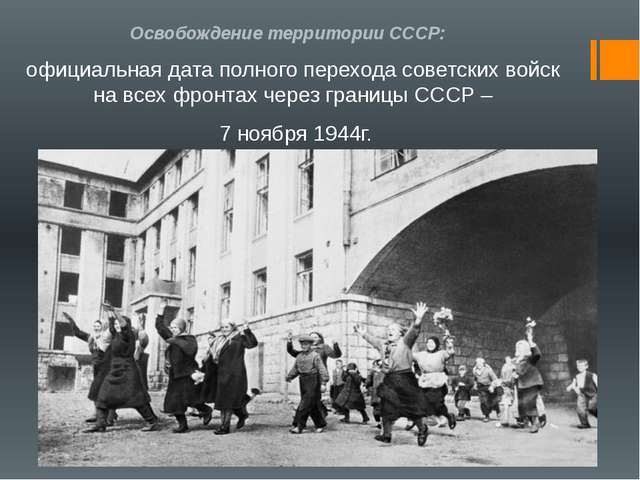 Освобождение территории СССР: официальная дата полного перехода советских вой...