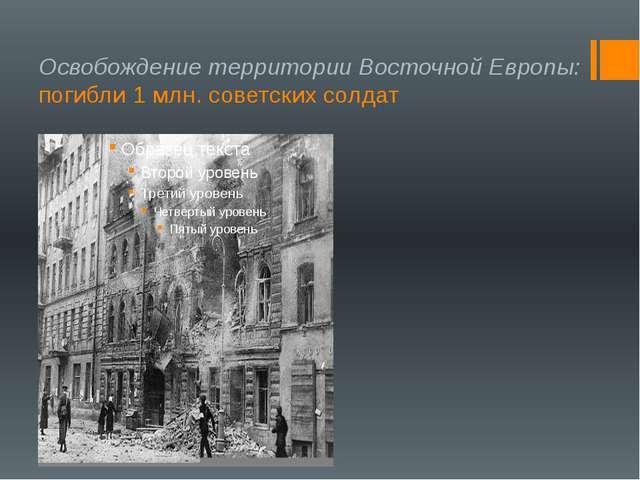 Освобождение территории Восточной Европы: погибли 1 млн. советских солдат
