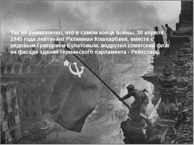 Так же символично,что в самом конце войны, 30 апреля 1945 года лейтенант Ра...