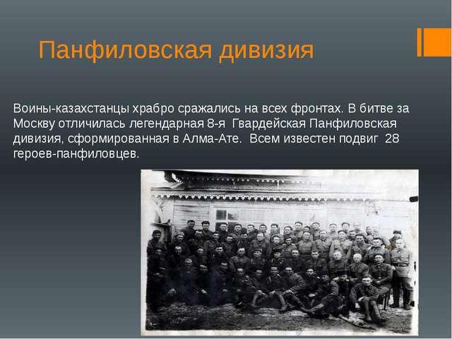 Панфиловская дивизия Воины-казахстанцы храбро сражались на всех фронтах. В би...
