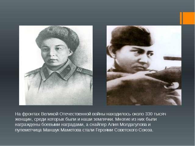 На фронтах Великой Отечественной войны находилось около 330 тысяч женщин, ср...